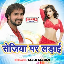 Sejiya Par Ladai songs