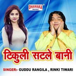 Tikuli Satale Bani songs