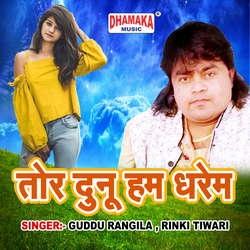 Tor Dunu Ham Dharem songs