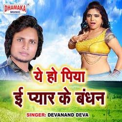 Ye Ho Piya E Pyar Ke Bandhan songs