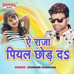 A Raja Piyal Chhod Da