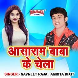 Aasaram Baba Ke Chela songs