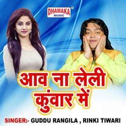 Aaw Na Leli Kuwar Me songs