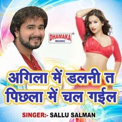 Agila Me Dalani Ta Pichhla Me Chal Gail songs