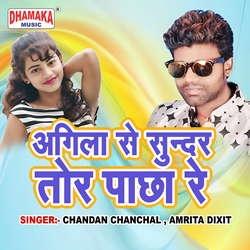 Agila Se Sundar Tor Pachha Re songs