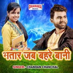Bhataar Jab Bahare Baani songs