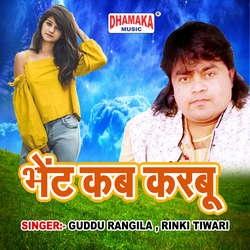 Bhent Kab Karbu songs