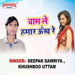 Chabhle Hamar Unkh Re