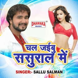 Chal Jaibu Sasural Me songs