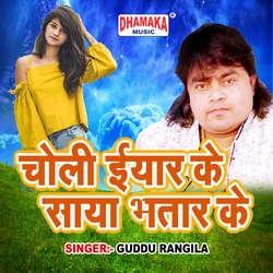 Choli Iyaar Ke Saya Bhatar Ke songs