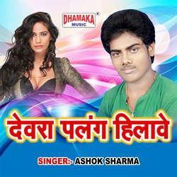 Dewara Palang Hilawe songs