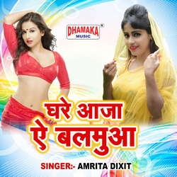 Ghare Aaja Ae Balamua songs