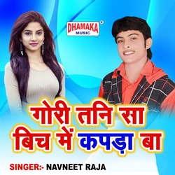 Gori Tani Sa Bich Me Kapda Ba songs
