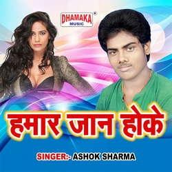 Hamar Jaan Hoke songs