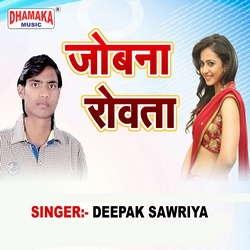 Jobna Rowata songs