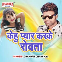 Kehu Pyar Karke Rowata songs