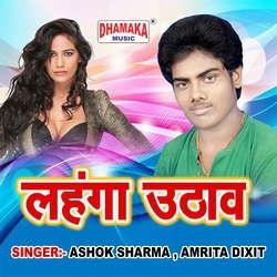 Lahanga Uthaaw songs