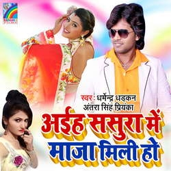 Listen to Hoth Lali Ke Paisa Ho songs from Aiha Sasura Me Maja Mili Ho