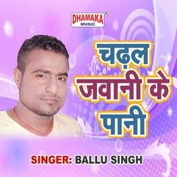 Chadhal Jawani Ke Pani songs