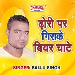 Dhodi Par Girake Bear Chate songs