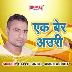 Ek Ber Auri songs