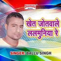 Khet Jotwale Lalmuniya Re songs