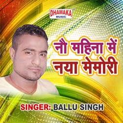 Nau Mahina Me Naya Memory songs