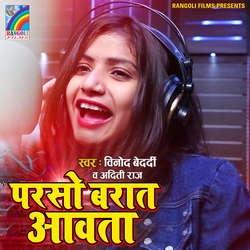 Listen to Paraso Barat Aawata songs from Paraso Barat Aawata