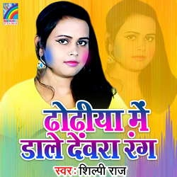 Listen to Holi Me Aai Dhake Flait songs from Dhodhiya Me Dale Devara Rang