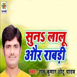 Listen to Suna Lalu Aur Rabdi songs from Suna Lalu Aur Rabdi