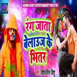 Listen to Rang Jata Belauj Ke Bhitar songs from Rang Jata Belauj Ke Bhitar
