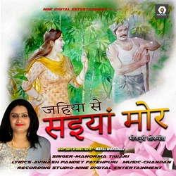 Listen to Jahiya Se Saiyan Mor songs from Jahiya Se Saiyan Mor