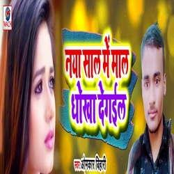Naya Saal Me Maal Dekha Degail songs