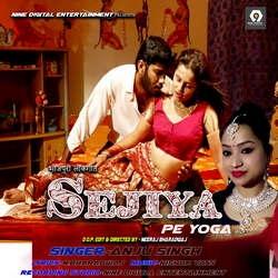 Listen to Sejiya Pe Yoga songs from Sejiya Pe Yoga