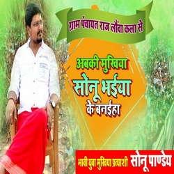 Abki Mukhiya Sonu Bhaiya Ke Banaiha songs