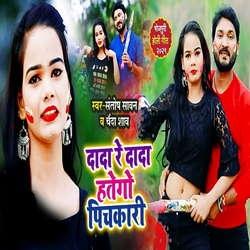 Dada Re Dada Hatego Pichkari songs