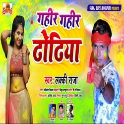 Gahir Gahir Dhodhiya songs