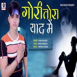 Gori Tora Yaad Me songs