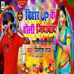 Bihar Up Ke Holi Jindabad songs