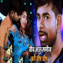 Listen to Chiz Aur Samiz Kare Chip Chip songs from Chiz Aur Samiz Kare Chip Chip