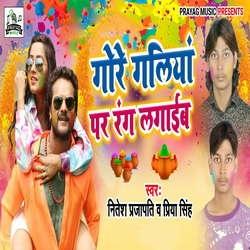 Gore Galiya Par Rang Lagaib songs