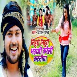 Nihur Nihur Bhauji Kareli Kataniya songs