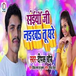 Listen to Saiyan Ji Naikha Tu Ghare songs from Saiyan Ji Naikha Tu Ghare