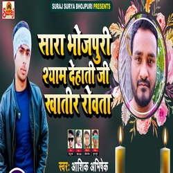 Sara Bhojpuri Shyam Dehati Khatir Rowta songs