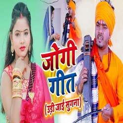 Udh Jaai Sugna Nirgun Bhajan songs