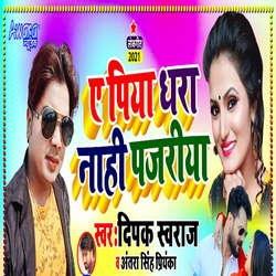 A Piya Dhara Na Pajariya songs