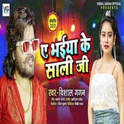Ae Bhaiya Ji Ke Sali songs