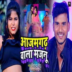 Azamgarh Wala Majanu songs