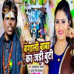 Bangali Baba Ka Jada Buti songs