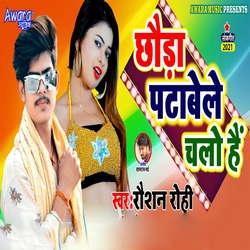 Chhauda Patawe Le Chalo Hai songs